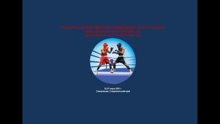 Первенство СКФО по боксу среди юниоров 17-18 лет (2003-2004 гг.р).ст. Суворовская . День 1.