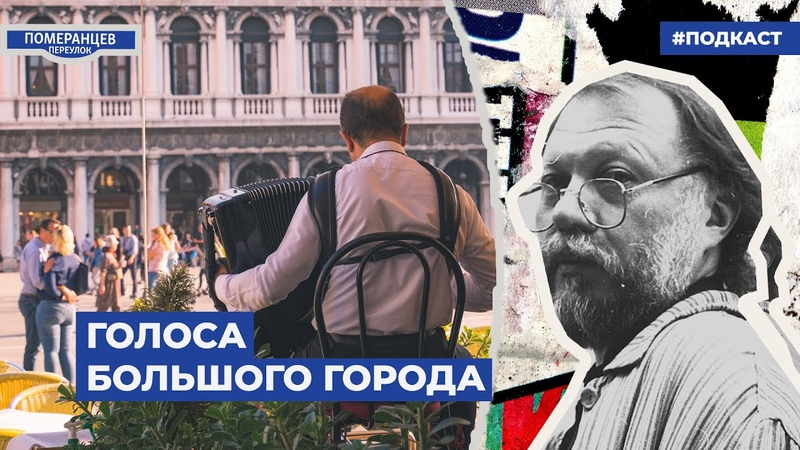 Голоса большого города Подкаст Померанцев переулок