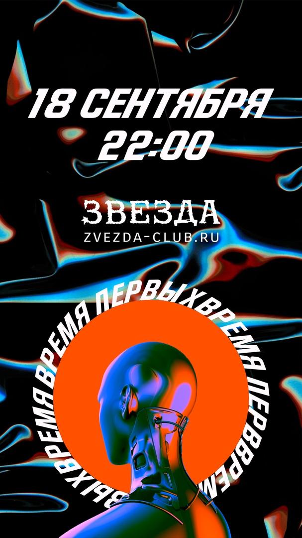 Афиша Самара 18.09 Звезда / Время первых / посвят