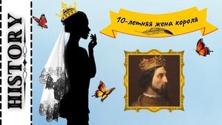 7-летняя невеста и 10-летняя первая жена Генриха I