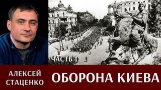 Алексей Стаценко об обороне Киева. Часть 1.