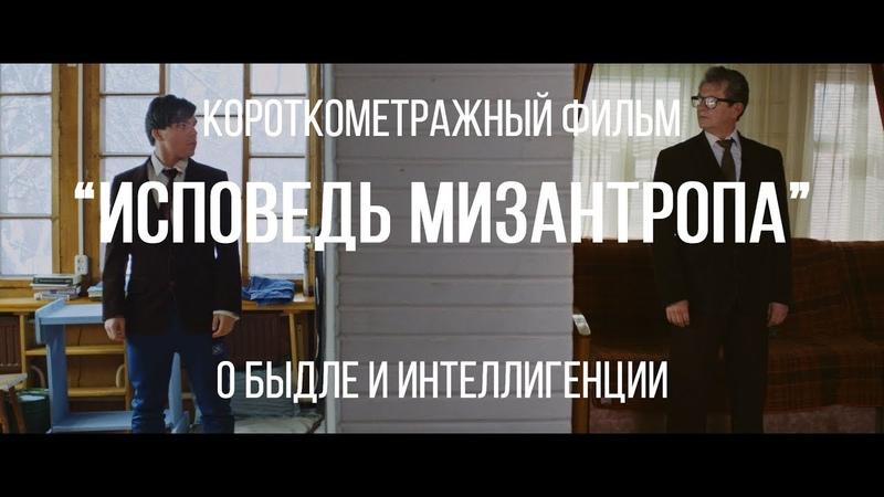 Исповедь мизантропа реж Татьяна Жукова короткометражный фильм 2017