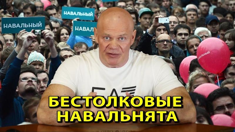 Павел Бадыров Бестолковые навальнята