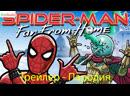 (RUS) Человек-паук Вдали от дома (Трейлер - Пародия)