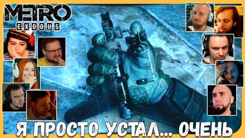 Реакции Летсплейщиков на Судьбу Полковника Хлебникова из DLC Metro Exodus Два Полковника