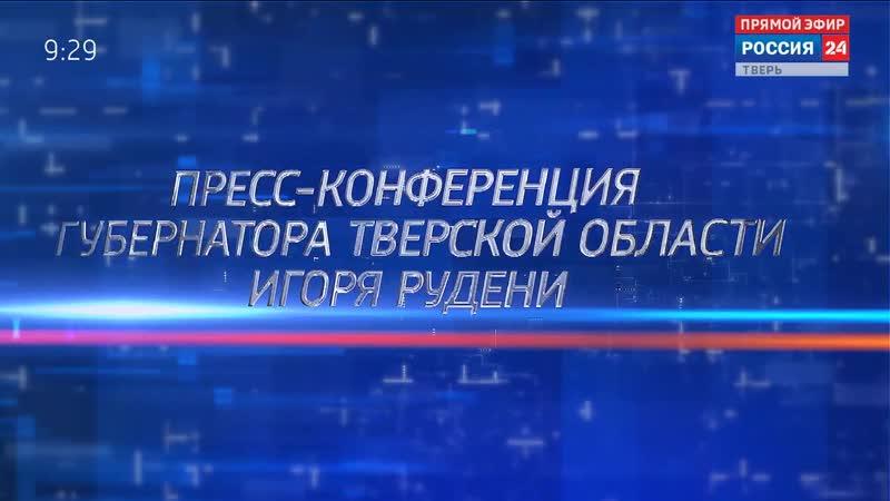 Пресс конференция Губернатора Тверской области Игоря Рудени по итогам года 2019