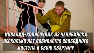 Инвалид колясочник из Челябинска несколько лет добивается свободного доступа в свою квартиру.