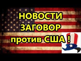 Новости Америки !  Заговор против США ! //Америка американцы Европа Майами Флорида