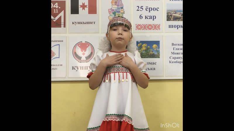 Алнаш шор ёзо школаысь 1 Е классын дышетскись Камашева Татьяна вера Герман Алексеевич Ходыревлэсь