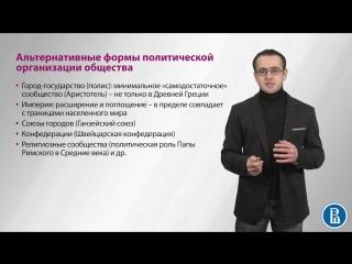 4.8 Государство и альтернативные политические формы - Илья Локшин.