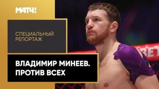 «Владимир Минеев. Против всех». Специальный репортаж