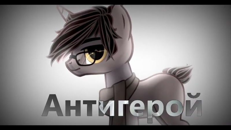 PMV - Антигерой || Collad with { Ponyachka Nyachka }
