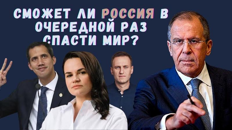 Сможет ли Россия в очередной раз спасти мир