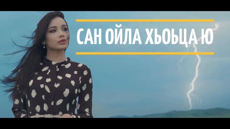 Астемир Апанасов Сан ойла хьоьца ю OFFICIAL VIDEO мои мысли с тобой