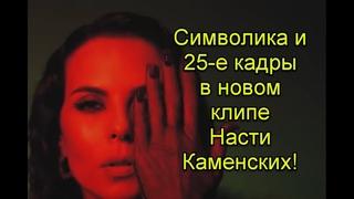 Символика и 25-е кадры в новом клипе Насти Каменских на песню VIBE #настякаменских #VIBE #starlifetv