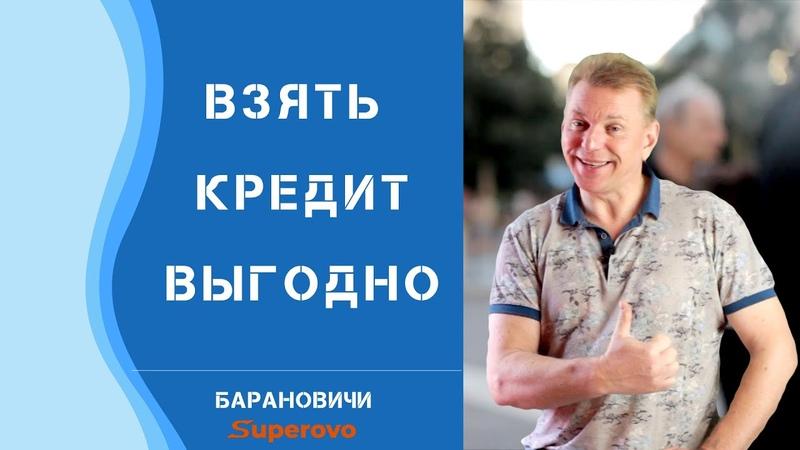 Взять кредит займ в Барановичах выгодно