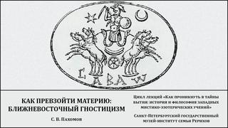 Лекция «Как превзойти материю: ближневосточный гностицизм»
