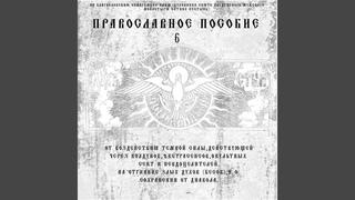 Акафист Священномученникам Киприану И Иустине