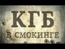 КГБ в смокинге. сериал. 1 серия (политический детектив)