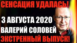 Валерий Соловей: август 2020 - самая громкая сенсация!Слушайте все! Новое но не последнее интервью!