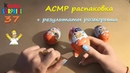 АСМР ASMR Шоколадные яйца - 37. Результаты розыгрыша! Распаковка Киндер новые игрушки тролли
