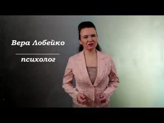 Для женщин - психолог Вера Лобейко