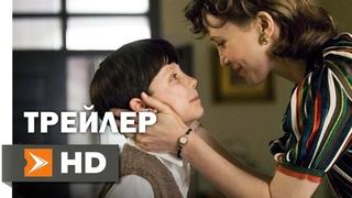Мальчик в Полосатой Пижаме Официальный Трейлер 1 (2008) - Эйса Баттерфилд, Руперт Френд