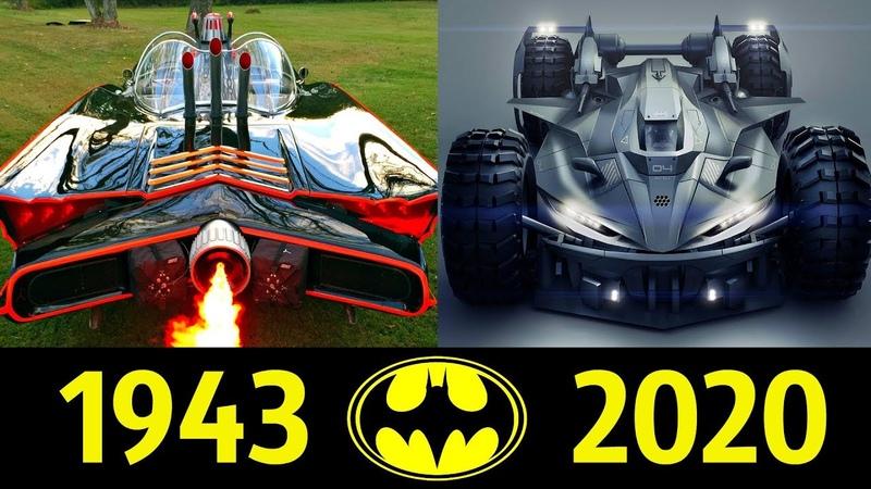 БэтМобиль Эволюция 1943 2020 Все Машины Бэтмена