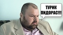 Вова Босс feat. Тутси - Турик пидорас. Гребень малыш и бригада рабов