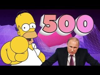 НА МОЕМ КАНАЛЕ НАБРАЛОСЬ 500 ПОДПИСЧИКОВ Видео-Конкурс