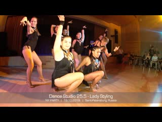 Dance Studio 25.5 - Salsa Lady Styling || NY party
