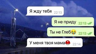 сиреноголовый забрал мою маму / Глеб и Маша: часть 2