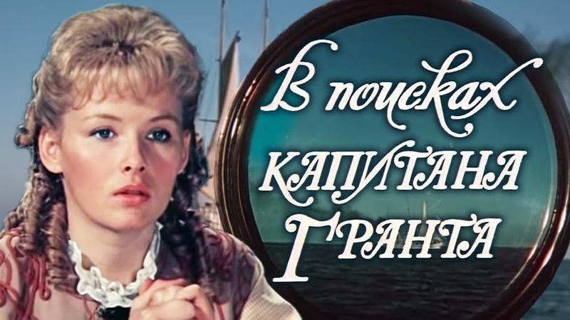В поисках капитана Гранта 1985 5 серия Бен Джойс