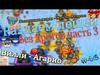 РАЗДАЕМ ЛЕЩЕЙ | БЕЗ ДРОТОВ ЧАСТЬ 3! | Голодные Игры - Круче Агарио #46