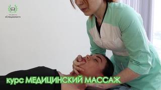 "Курс Медицинский массаж в УЦ ""Специалист"""