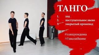 Танцы в условиях карантина   Танго - ход, звено, закрытый променад   Dance at home   танцуем дома