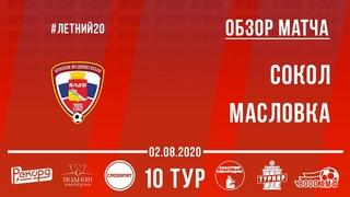 Обзор матча   Летний чемпионат ВЛДФ 2020 (2-й дивизион)   10-й тур ()   Сокол - Масловка