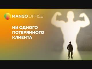 Виртуальная atc mango office