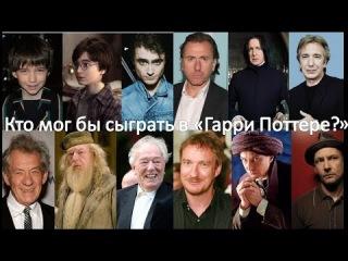 Актеры, которые почти попали в фильм о Гарри Поттере