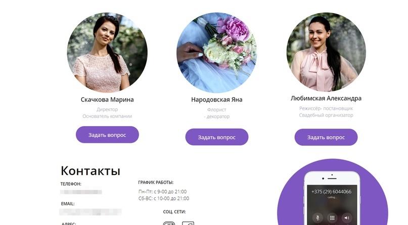 Кейс: Как получить 236 заявок на организацию свадеб в Минске по 176 рос. руб за 2 месяца?, изображение №7