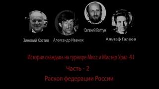 История скандала на турнире Мисс и Мистер Урал -91 часть -2  Раскол