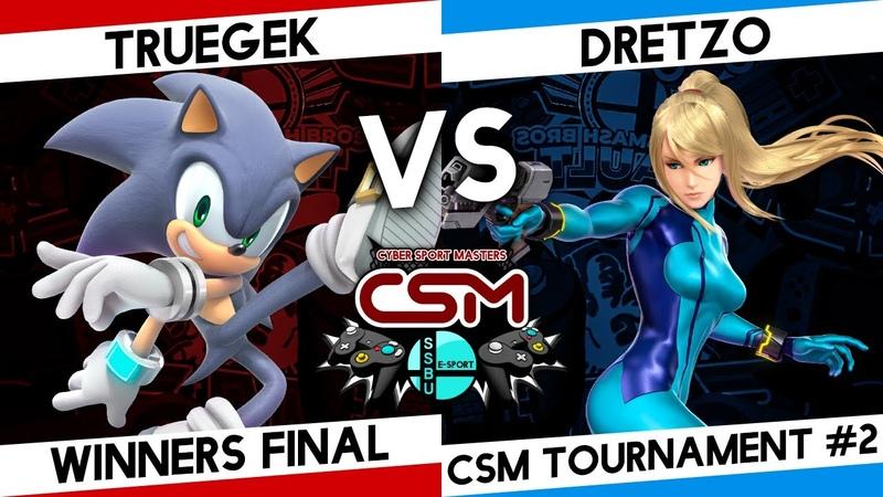 SSBU CSM tournament winners final TrueGek Соник vs Dretzo Самус НК