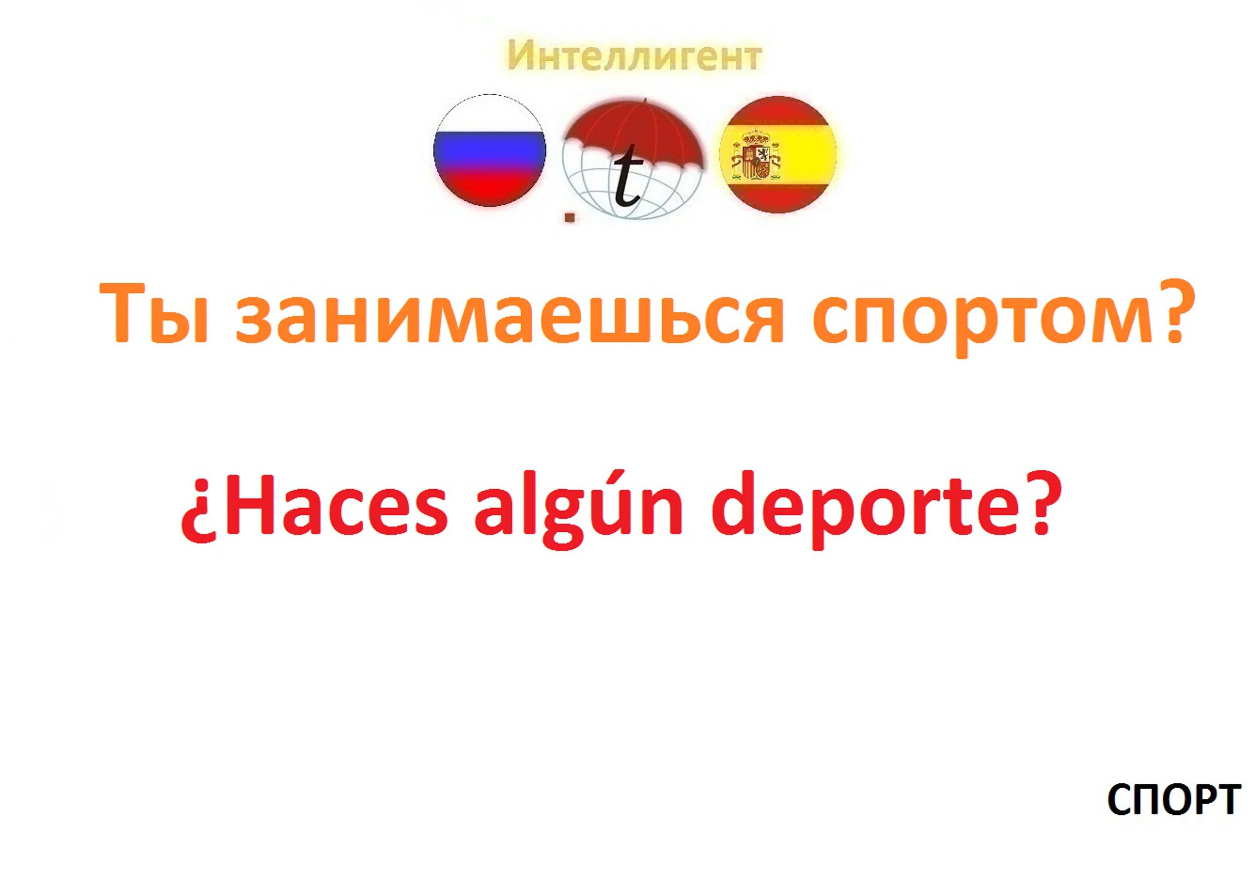 испанский язык какое место занимает в мире