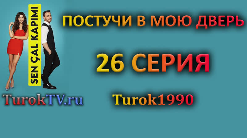 Постучи в мою дверь 26 серия Turok1990