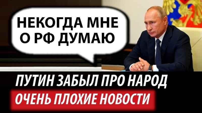 Путин снова забыл про народ Очень плохие новости YouTube