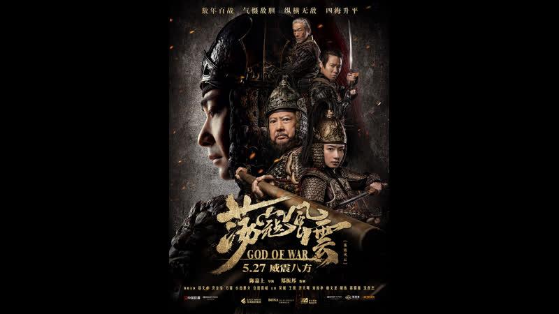 Бог войны 2017 Dang kou feng yun