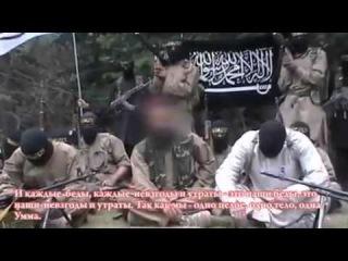 Обращение моджахедов Хорасана к моджахедам Кавказа
