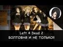 Left 4 Dead 2: ПАТРУЛИРУЕМ СЕРВЕР!! (Dead Center 2/2) [RPG-Nightwolf]