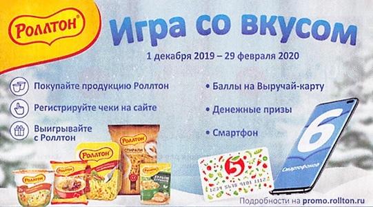 promo.rollton.ru акция 2019 года