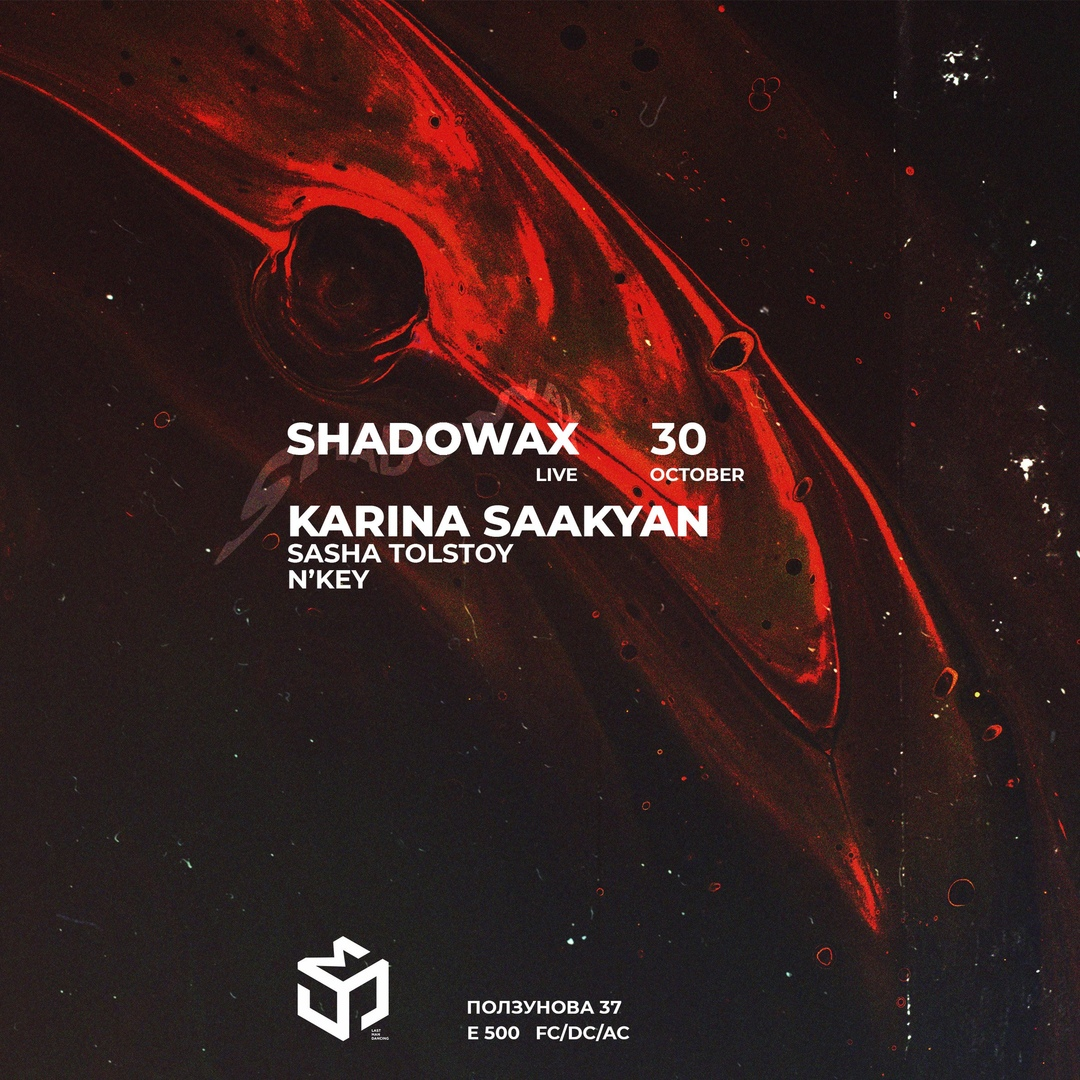 Афиша Барнаул 30.10 / LMD4YEARS / SHADOWAX live / ЦЕХ